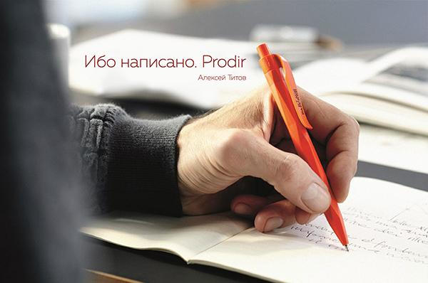 Prodir. Шариковые ручки с индивидуальным характером