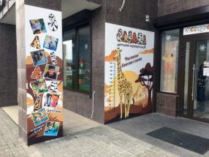 Уличные стенды для детского клуба