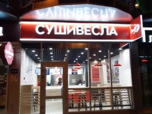 Оформление мобильных ресторанов «СушиВесла»